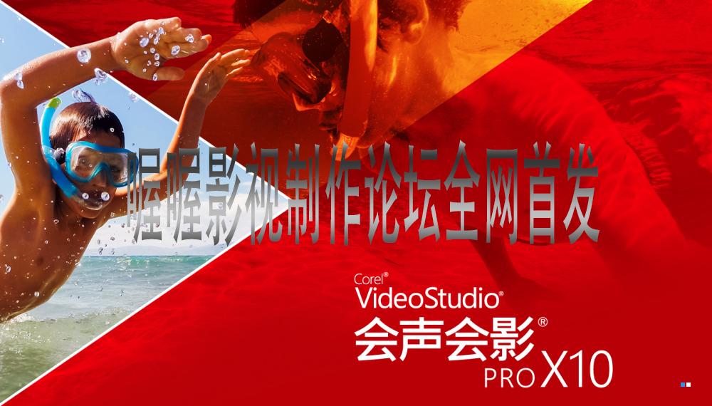 会声会影X10简体中文正式版全网首发