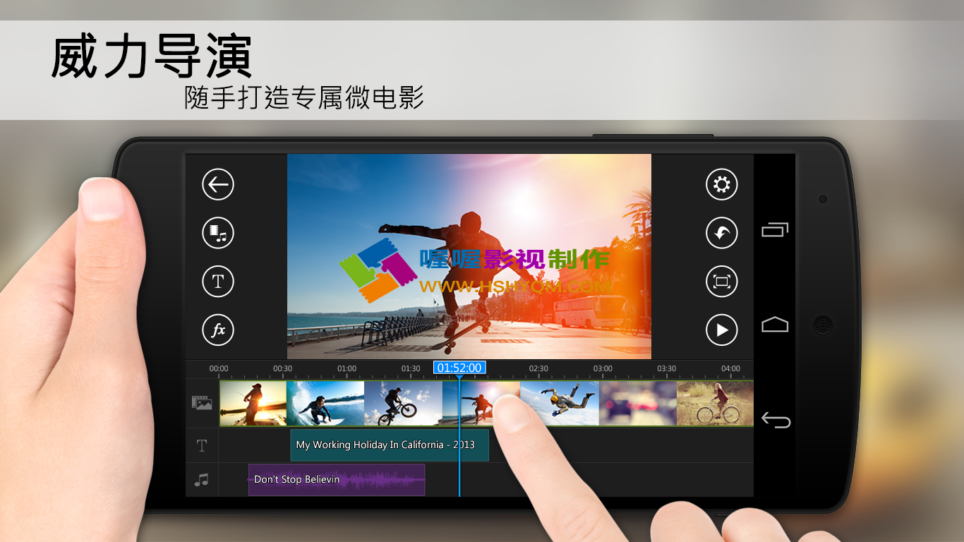 威力导演 v4.7.1 破解版-安卓手机视频剪辑APP插图