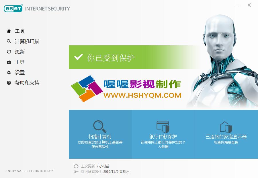 杀毒软件 ESET Internet Security v11.0.149.0 中文版 Windows 第1张