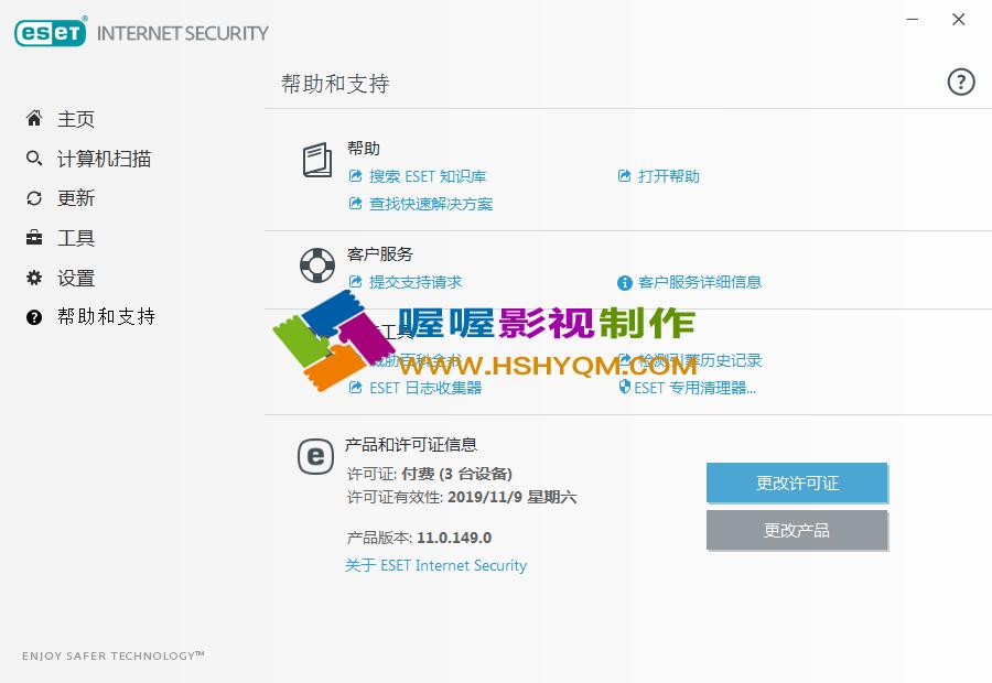 杀毒软件 ESET Internet Security v11.0.149.0 中文版 Windows 第2张
