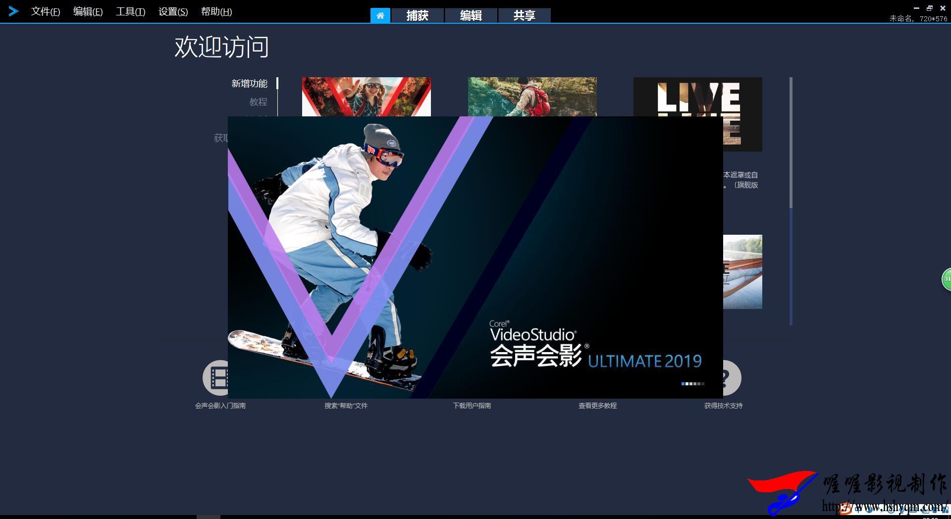 会声会影2019简体中文整合盘插图