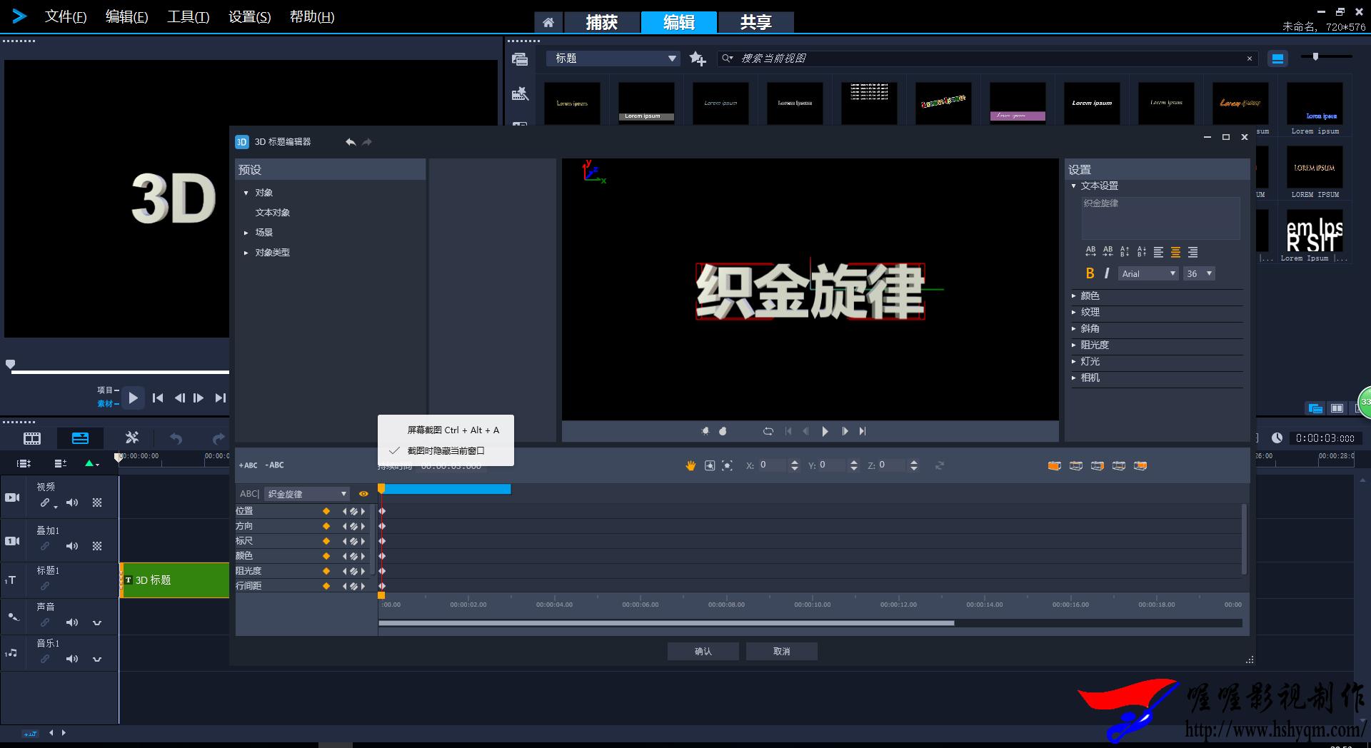 会声会影2019简体中文整合盘插图2