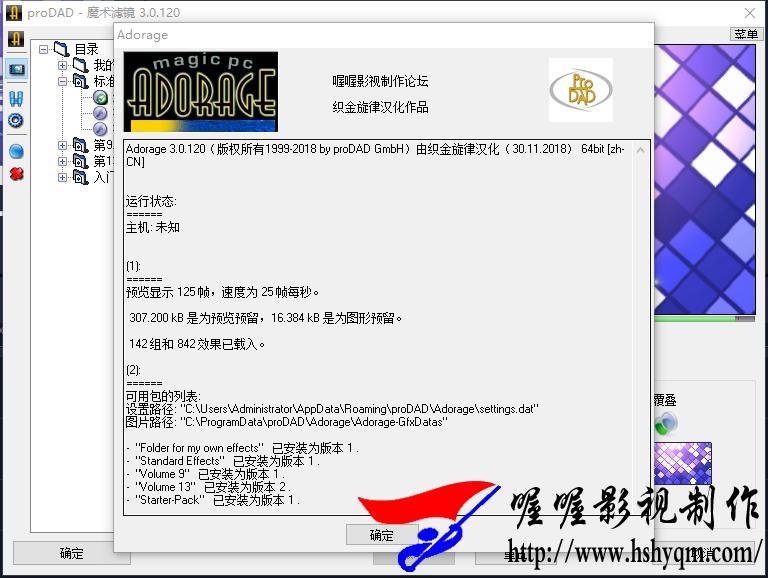 会声会影2019简体中文整合盘插图7