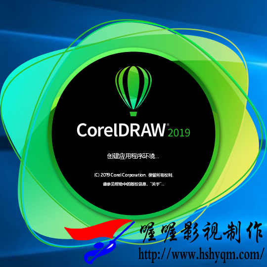 图形设计 CorelDRAWGraphicsSuite2019   V21.1.0.628多语言版