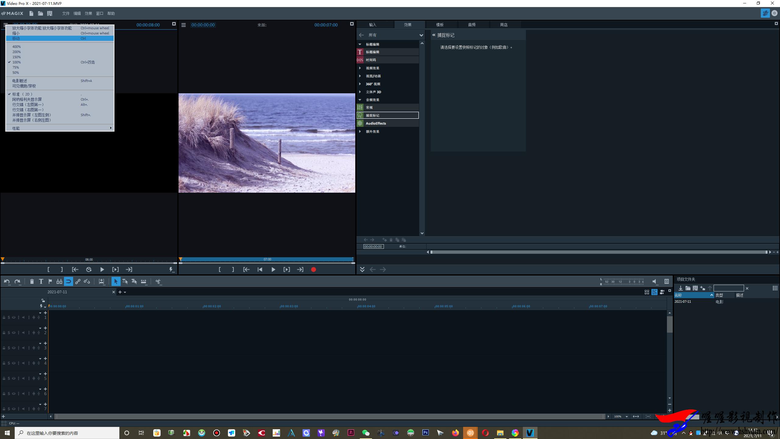 视频编辑软件 MAGIX Video Pro X13 v19.0.1.117 多语言版