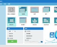 专业截屏王 Apowersoft Screen Capture Pro 1.4.7.5