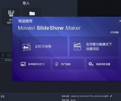 幻灯片制作工具 Movavi Slideshow Maker 5.1