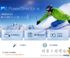 威力导演16 CyberLink PowerDirector v16.0.1927