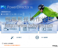 CyberLink PowerDirector v16.0.2101威力导演16旗舰版